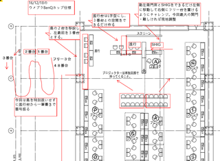 ウメブラBenQ ZOWIEカップ図面.png